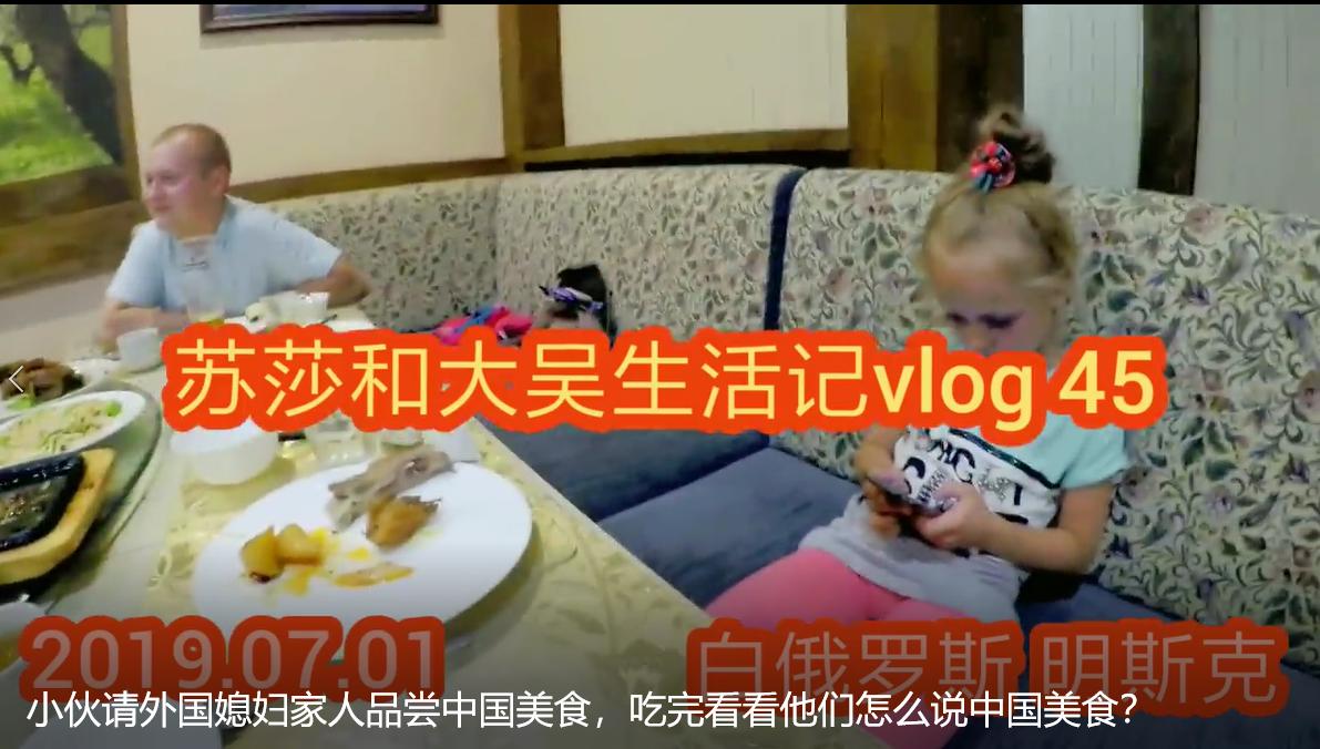小伙请外国媳妇家人品尝中国美食,吃完看看他们怎么说中国美食?