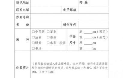 """庆祝中国共产党成立100周年暨第二届 """"风雨同舟""""民革全国书画作品展征稿通知"""