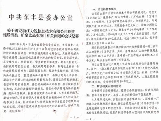 吉林东丰:何小荷伙同陈嘉柱等涉嫌骗取1.7亿扶持资金的实名举报