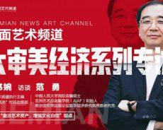 专访 |亚洲艺术金融学院院长范勇:盘活艺术资产,进一步增强文化自信