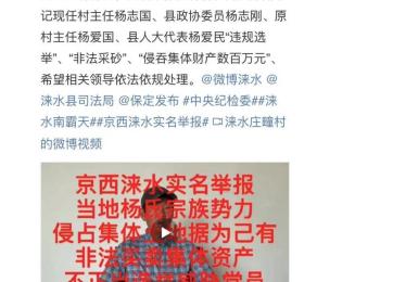 """涞水县庄疃村民被""""村霸"""",投诉无门求助微博"""
