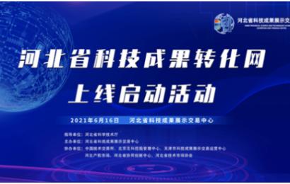河北省科技成果转化网即将上线