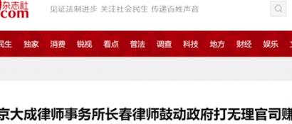 北京大成律师事务所长春律师鼓动政府打无理官司赚昧心钱?
