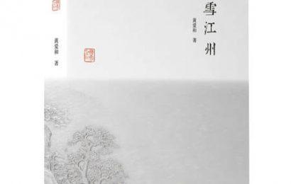 黄爱和先生散文新作《晤雪江州》出版发行