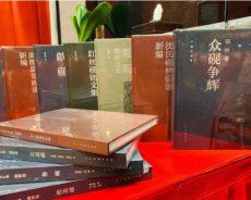 社会各界高度评价《中华砚文化汇典》