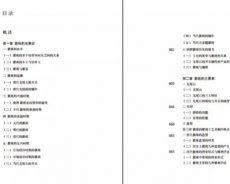 《中华砚文化汇典》《砚种卷》之《歙砚》